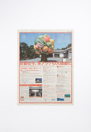 東アジア文化都市2017京都 新聞15段広告デザイン
