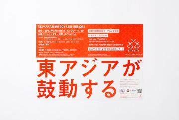 東アジア文化都市2017京都 市政広報板2016 POSTER DESIGN