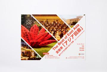 東アジア文化都市2017京都 関西私鉄(4社)電車広告