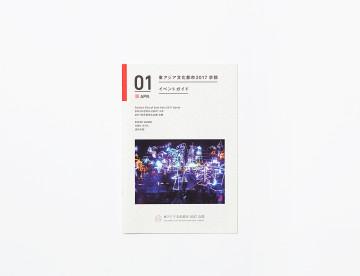 東アジア文化都市2017京都 EVENT GUIDE DESIGN 01&02