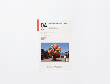 東アジア文化都市2017京都 EVENT GUIDE design 04