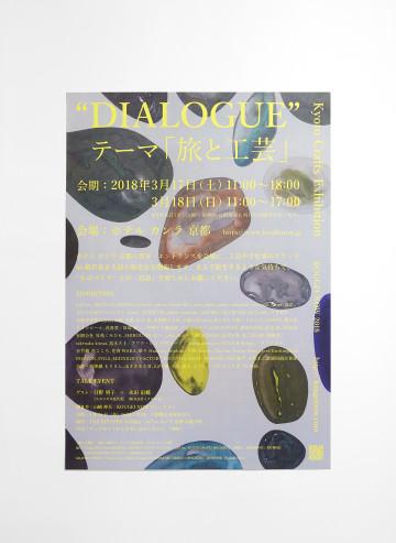 DIALOGUE [kougei now 2018] POSTER DESIGN