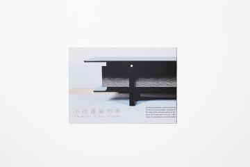 下出蒔絵司所 pamphlet design