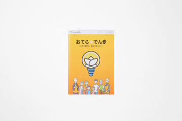 TERA Energy 株式会社 PAMPHLET DESIGN