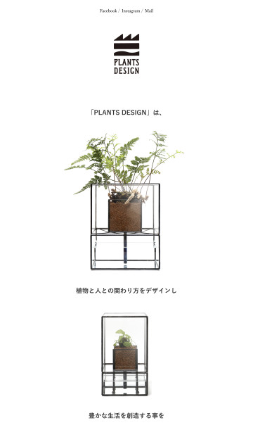 PLANTS DESIGN WEB SITE DESIGN