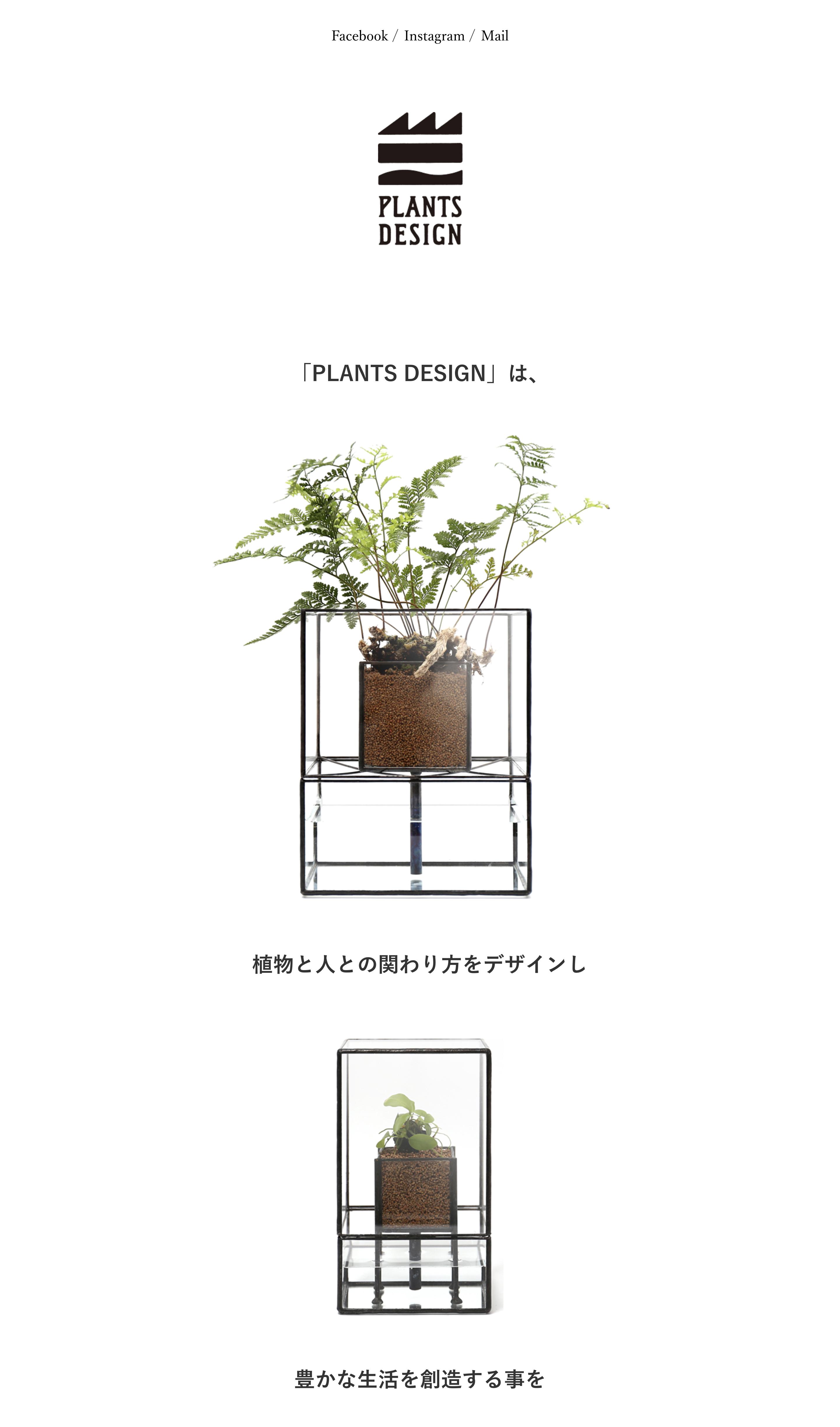plantsdesign