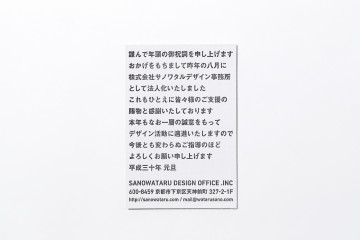 SANOWATARU DESIGN OFFICE 年賀状 DESIGN