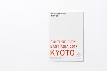 東アジア文化都市2017京都 業務報告書 [日本語/中国語・韓国語]