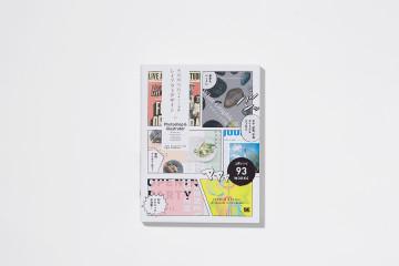 新ほめられデザイン事典 レイアウトデザイン 執筆
