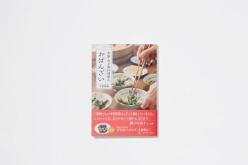 京都寺子屋料理塾のおばんざい BOOK DESIGN