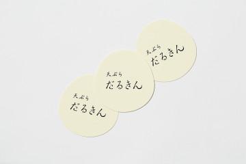 天ぷらだるきん namecard design