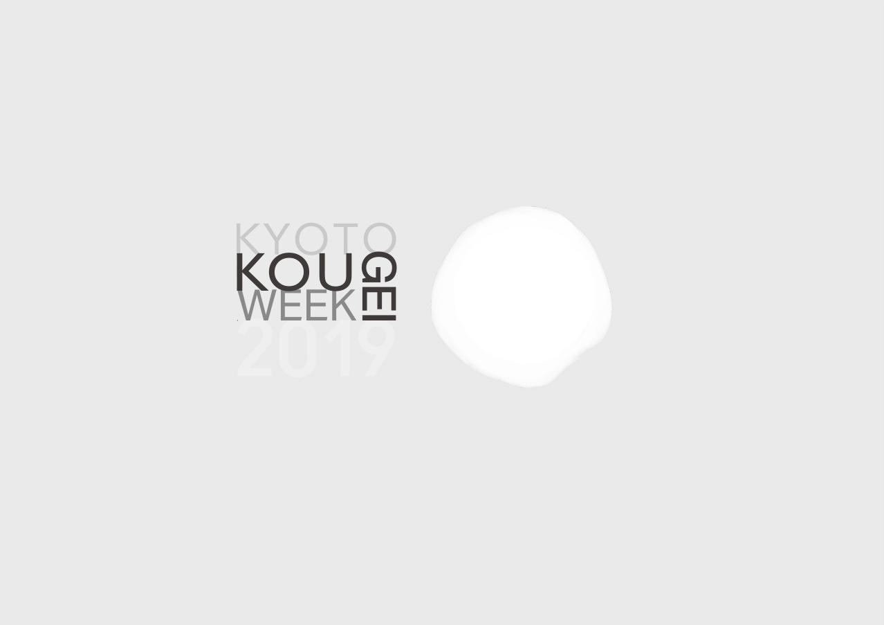 kougeiweek_logo01