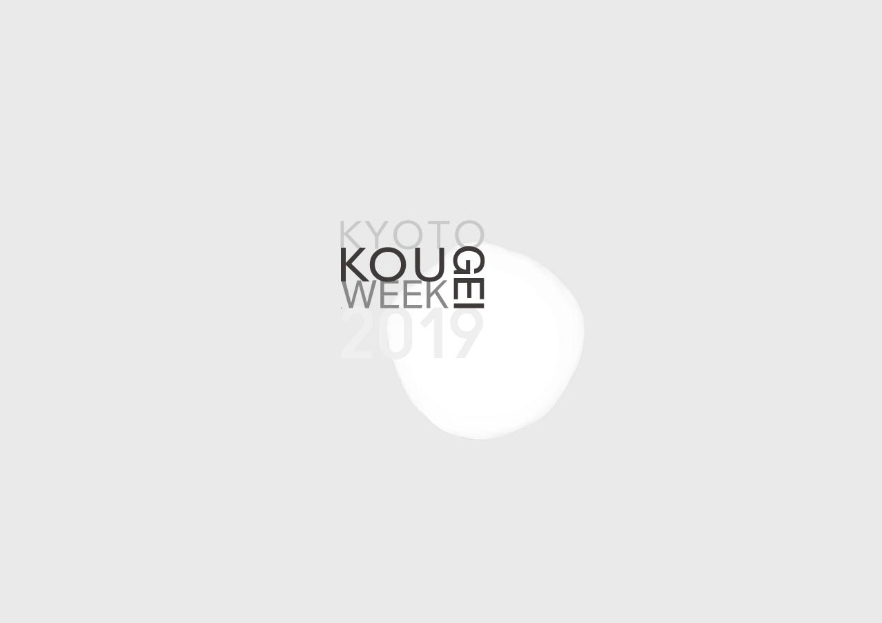 kougeiweek_logo02