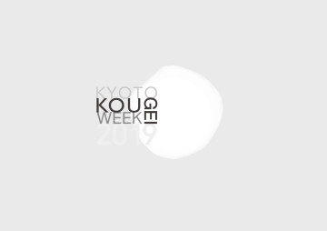 KOUGEI WEEK KYOTO LOGO DESIGN