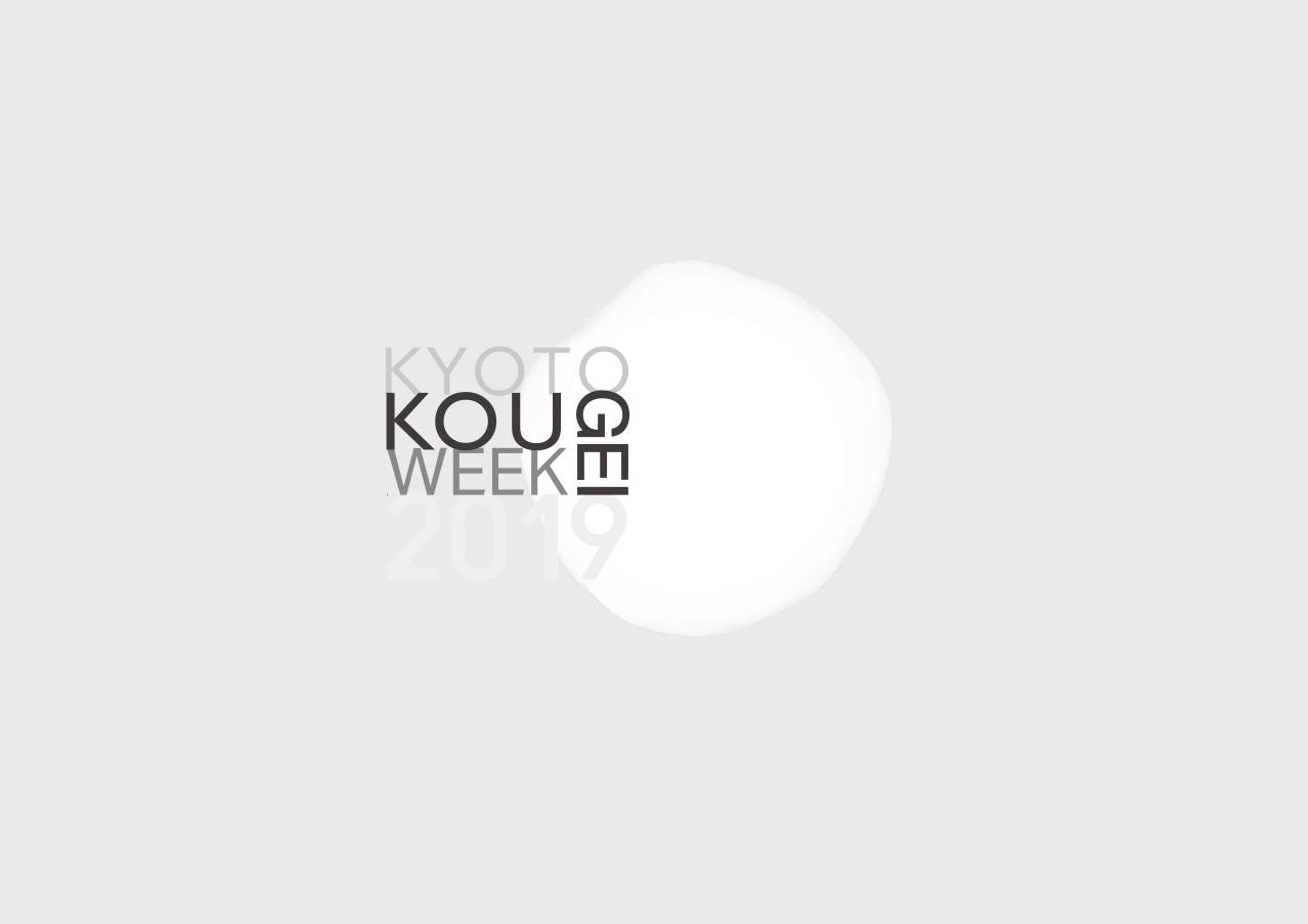 kougeiweek_logo03