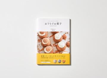 おうちでお菓子 BOOK DESIGN