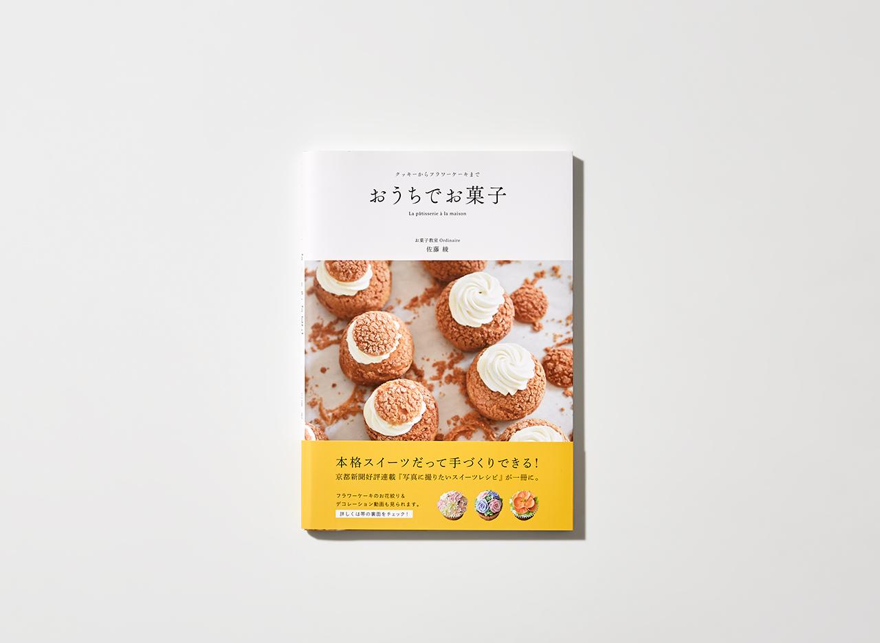 ouchideokashi01