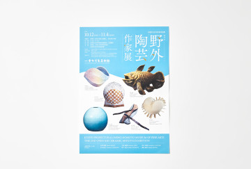 KYOTO PREFECTURAL INSHO-DOMOTO MUSEUM OF FINE ARTS  FLYER DESIGN