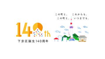 京都市下京区140周年記念ロゴデザイン