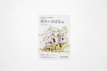 KYOTO PREFECTURAL INSHO-DOMOTO MUSEUM OF FINE ARTS FLYER DESIGN