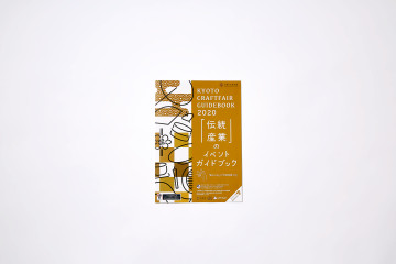 KYOTO CRAFT FAIR GUIDEBOOK 2020 pamphlet design