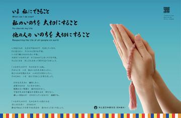 浄土真宗本願寺派 メッセージポスター & 新聞30段広告 DESIGN
