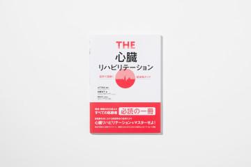 THE 心臓リハビリテーション BOOK DESIGN