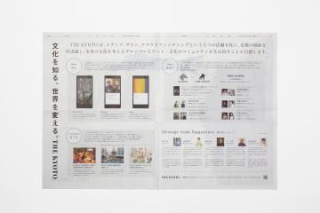 THE KYOTO 新聞30段広告デザイン