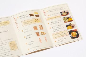 いづう ちらし寿司の作り方 PAMPHLET DESIGN