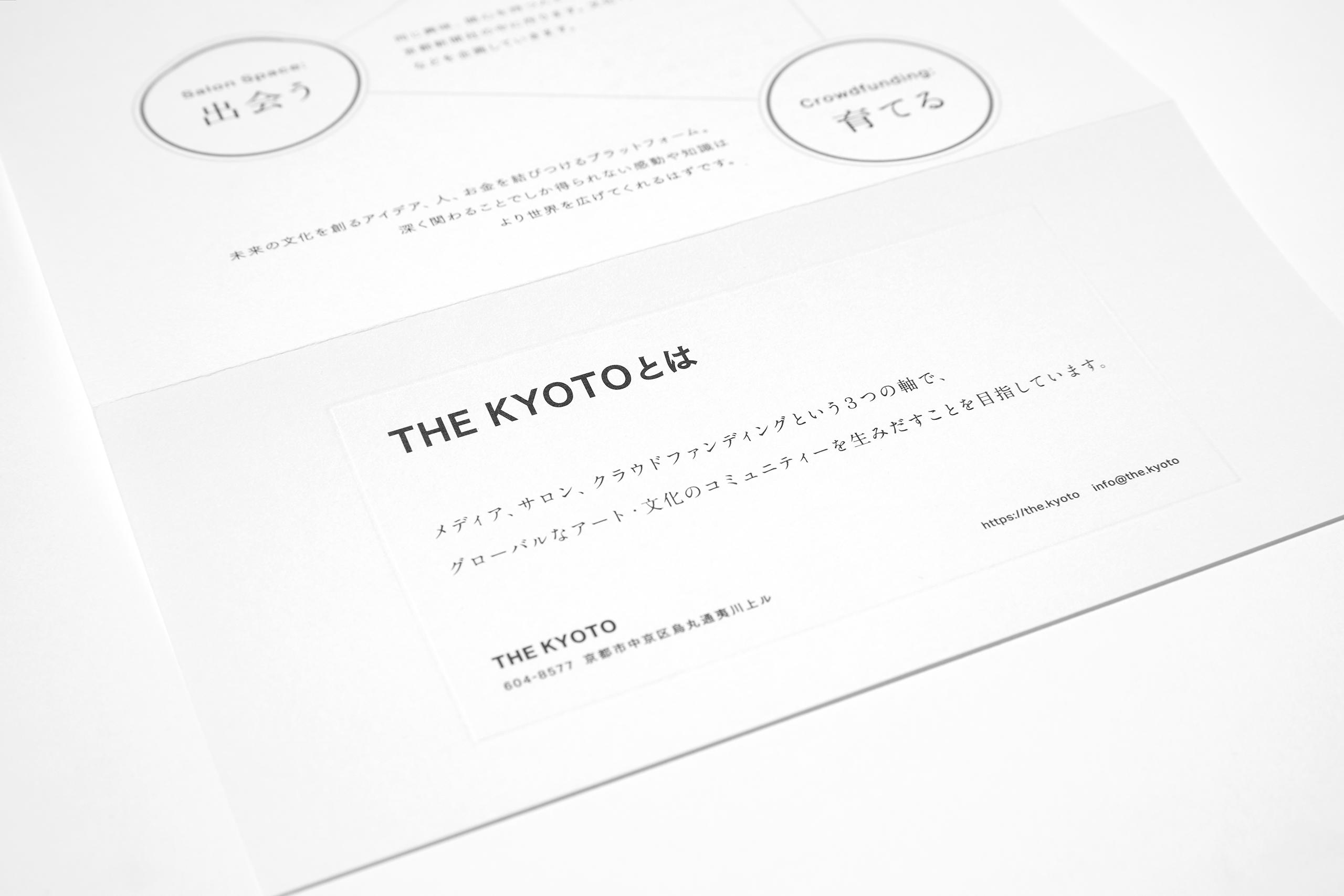 thekyoto_tegami04