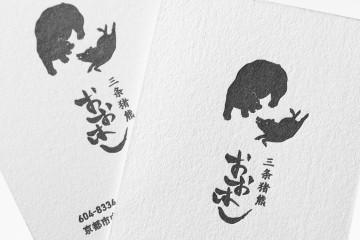 三条猪熊 おおはし namecard design