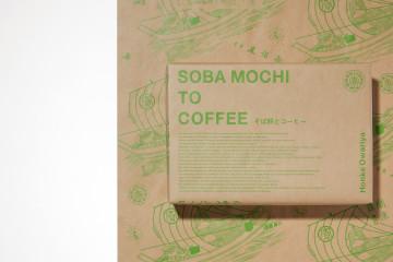 御用蕎麦司 本家尾張屋 SOBAMOCHI TO COFFEE パッケージデザイン
