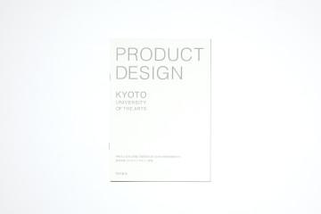 京都芸術大学 芸術学部 プロダクトデザイン学科 パンフレットデザイン