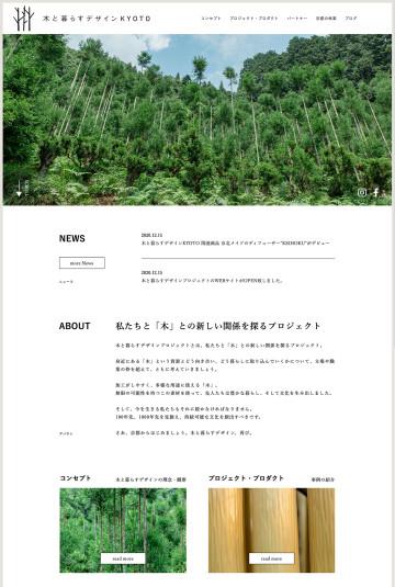 木と暮らすデザイン KYOTO WEBSITE DESIGN
