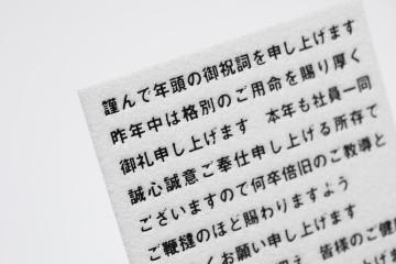 SANOWATARU DESIGN OFFICE 2021年賀状 DESIGN