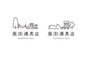 風街道具店 ロゴデザイン