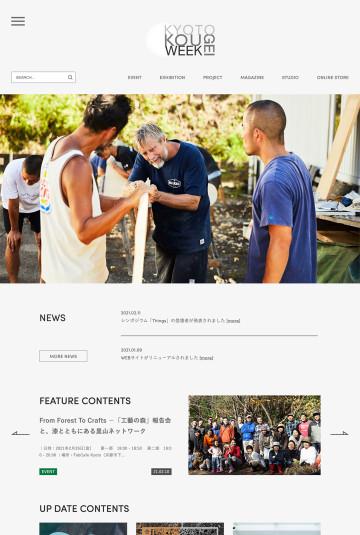 KOUGEI WEEK KYOTO 2021 ウェブサイトデザイン