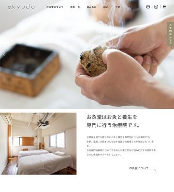 お灸堂 WEBサイトデザイン