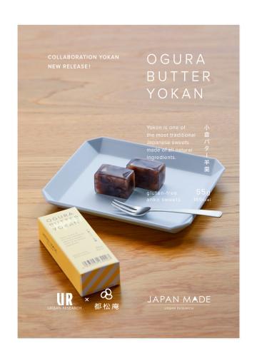 URBAN RESEARCH×都松庵 [OGURA BUTTER YOKAN] ポスターデザイン