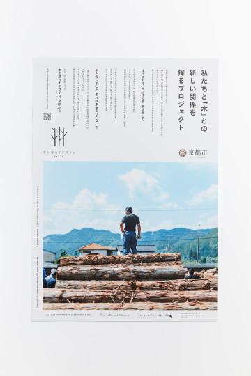 木と暮らすデザイン KYOTO ポスターデザイン