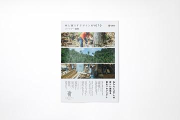 木と暮らすデザイン KYOTO フライヤーデザイン