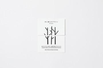木と暮らすデザイン KYOTO カードデザイン