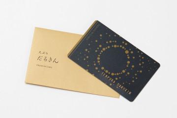 天ぷら だるきん プレミアムカード デザイン