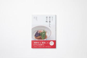 伝えたい 京の暮らし、京の味 ブックデザイン