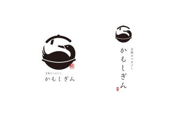 京鴨ひつまぶし かもしぎん ロゴデザイン