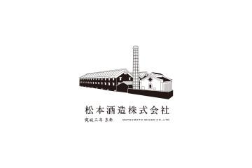 松本酒造株式会社 ロゴデザイン