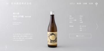 松本酒造株式会社 ECサイトデザイン